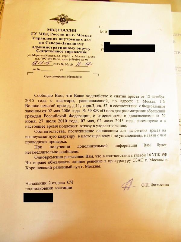 сн¤тие ареста с квартиры наложенного судом сроки - фото 4