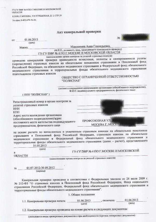 Постановление пленума вс ст 325 хищение паспорта
