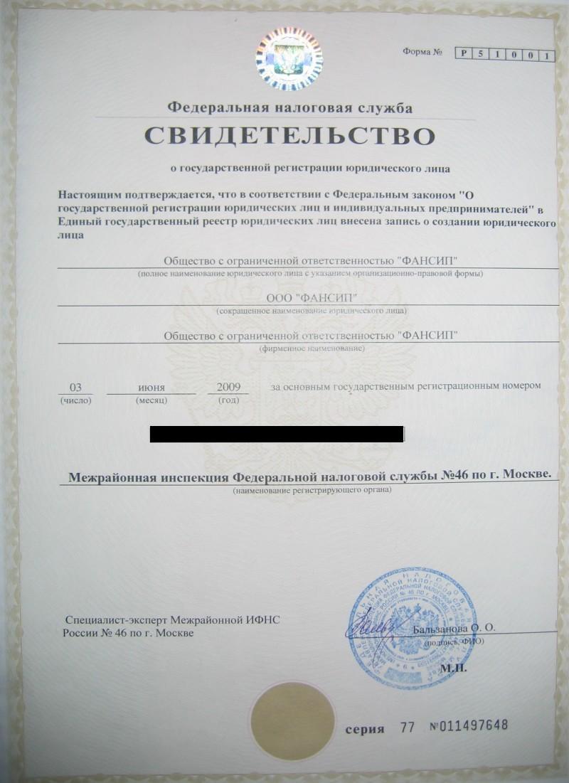 закон о регистрации ооо